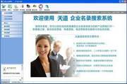 天道企业名录搜索 1.0.0.1