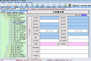 恒智天成山东建筑资料软件 9.3.6