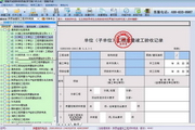 恒智天成品牌建筑资料软件陕西版 9.3.6