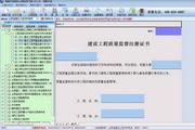 2015恒智天成山西建筑资料管理表格软件 9.3.6