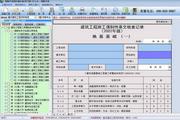 恒智天成重庆建设工程资料软件