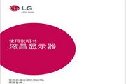 LG 29UC97液晶显示器使用说明书