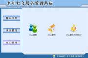宏达老年社会服务管理系统 代理版 1.0