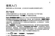 宏基Aspire 5410T笔记本电脑使用说明书
