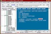 2014年初级会计职称考试复习易考系统 3.03