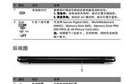 宏基Aspire 5810T笔记本电脑使用说明书