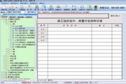 恒智天成上海建筑资料软件 9.3.6