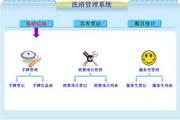 宏达洗浴管理系统 1.0