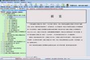 恒智天成湖北建筑工程资料管理软件 9.3.6