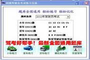 创想驾驶员考试练习系统 1.0