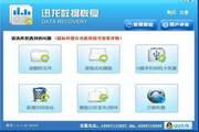 迅龙硬盘数据恢复软件专业版