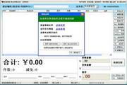 超市管理软件 管家婆超市零售管理系统 3.0.3