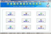 百业通免费超市收银系统 20140115