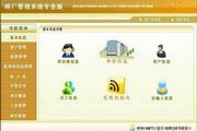 宏达砖厂管理系统专业版 8.0 官方版