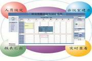 凌安电脑会议室预订系统