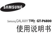 三星 GALAXY Tab GT-P6800说明书