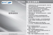 三星 GT-C3528 说明书