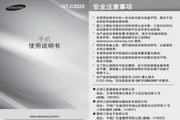 三星 GT-C3520 说明书