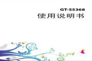 三星 GT-S5368 说明书