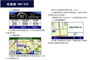 任我游610/任我游600产品中文说明书
