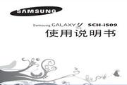 三星 GALAXY Y SCH-i509 说明书