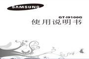 三星GT-I9100G手机说明书