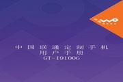 三星GT-I9100G(联通定制)说明书