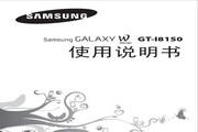 三星 GALAXY W GT-I8150 说明书