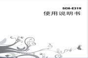 三星 SCH-E319 说明书