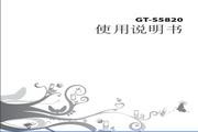 三星 GT-S5820 说明书