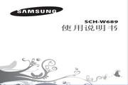 三星 SCH-W689 说明书