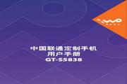 三星GT-S5838(联通定制)说明书