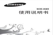 三星 SCH-i589 说明书