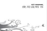 三星 GT-I9008L 说明书