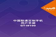三星 GT-I9100(Unicom) 说明书