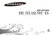 三星 GT-I9100(GALAXY SII) 说明书