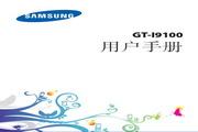 三星 GT-I9100(繁体) 说明书