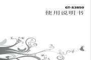 三星 GT-S3850 说明书