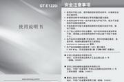 三星 GT-E1220i 说明书