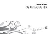 三星 GT-C3500 说明书