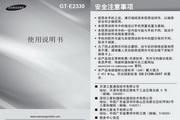 三星 GT-E2330 说明书