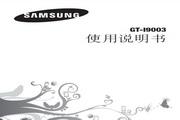 三星 GT-I9003 说明书