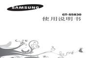 三星 GT-S5830 说明书