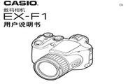 CASIO 数码相机EX-F1说明书