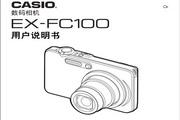 CASIO 数码相机EX-FC100说明书