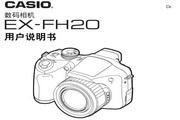 CASIO 数码相机EX-FH20说明书