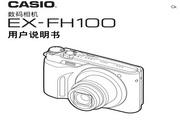 CASIO 数码相机EX-FH100说明书