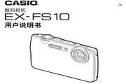 CASIO 数码相机EX-FS10说明书