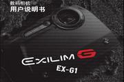 CASIO 数码相机EX-G1说明书