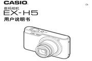 CASIO 数码相机EX-H5说明书